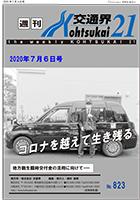 タクシー 会社 倒産 大阪
